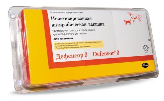 Прививка от бешенства собаке Дефенсор
